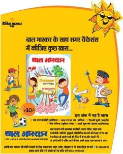 Bal Bhaskar Magazine Advertisement