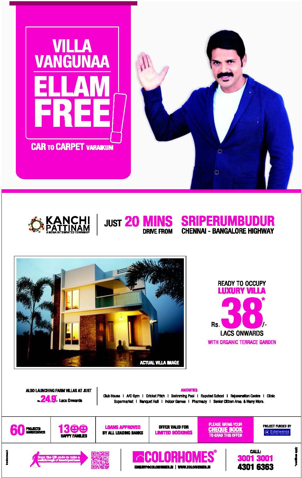 Kanchi Pattinam Advertisement