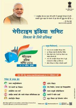 Meri Time Indian Summit 2016 Advertisement