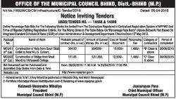 Office of the Municipal Council Bhind Advertisement