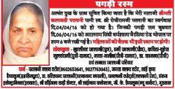 Kalavati Parlani Pagdi Rasam Advertisement