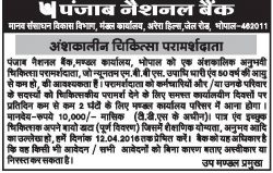 Punjab National Bank Bhopal Advertisement