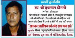 Brajlal Hirani 10th Punyathithi Ad