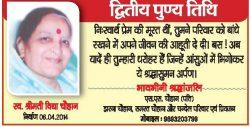 Vidhya Chowhan 2nd Punyathithi Ad