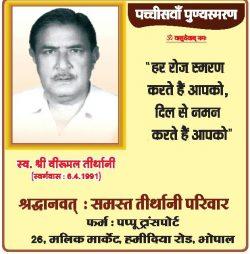 Virumal Thirthani 25 vi Punyathithi Ad
