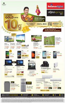 Reliance Digital Digital Express Advertisement