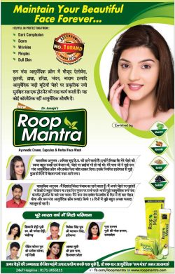 Roop Mantra Advertisement