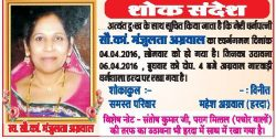 Manjulata Agarwal Shok Sandesh Advertisement