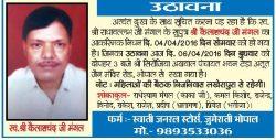 Kailashchand Mangal Uthavana Advertisement