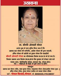 Omvati Goyal Uthavana Advertisement
