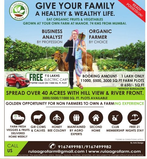 Ruia Organic Farms Advertisement