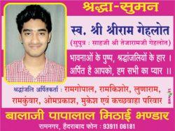 Sriram Gehlot Shradhanjali Ad in Hindi Milap Newspaper