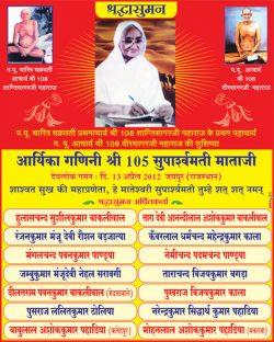 Aryaka Ganani Sri 105 Suparshvamati Mataji Shradhanjali Ad