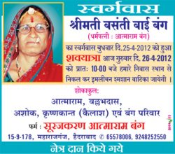 Smt Basanti Bai Bung Swargwas Ad in Hindi Milap