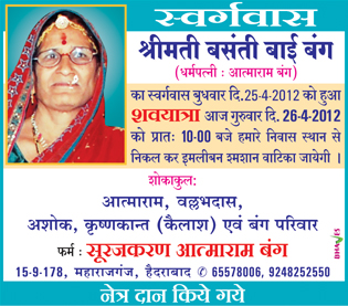 Smt Basanti Bai Bung Swargwas Ad in Hindi Milap