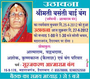 Smt Basanti Bai Bung Uthavana Ad in Hindi Milap