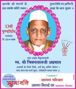 Sri Chimanlalji Agarwal 13th Punyathithi Ad