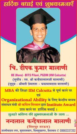 Deepak Kumar Malani Badhai Evam Shubkamnaye Ad in Hindi Milap Newspaper