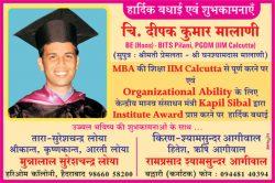 Deepak Kumar Malani Badhai Ad published on 9-4-2012 in Hindi Milap