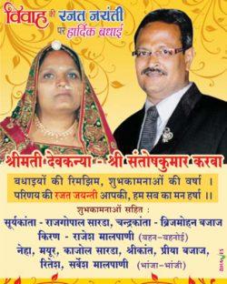 Devkanya - Santosh Kumar Karwa 25th Marriage Anniversary Ad