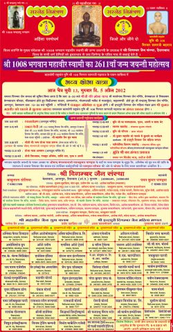 Digamber Jain Sanstha Mahaveer Jayanti Ad 2012 in Hindi Milap Newspaper