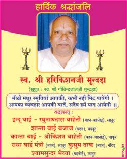 Sri Harikishan Mundada Shradhanjali Ad in Hindi Milap