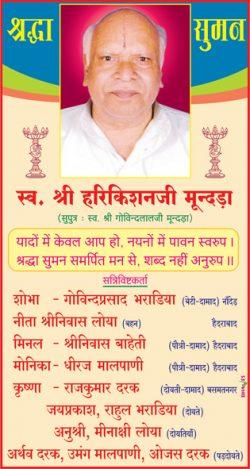 Hari Kishanji Mundada Shradhanjali Ad in Hindi Milap Newspaper