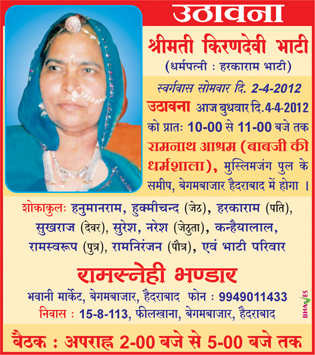 Smt Kiran Devi Bhati Uthavana Ad in Hindi Milap Newspaper