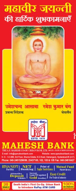 Mahesh Bank Mahaveer Jayanti Ad 2012