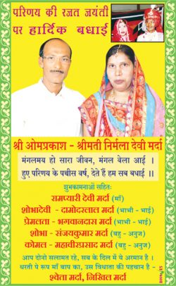 omprakash-nirmala-devi-marda-25-wedding-anniversary-badhai-ad-1