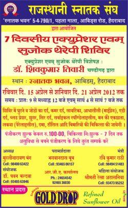 Rajasthani Graduates Association Ad published on 11-4-2012 in Hindi Milap Newspaper
