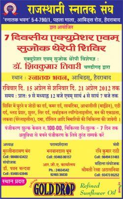 RGA Ad in Hindi Milap Newspaper