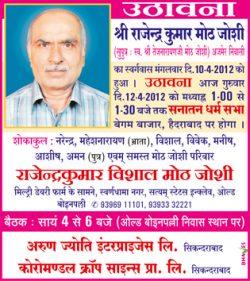 Sri Rajender Kumar Moth Joshi Uthavana Ad in Hindi Milap Newspaper