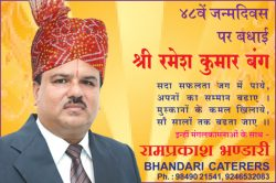 Ramesh Kumar Bung 48th Birthday Wishes Ad in Hindi Milap