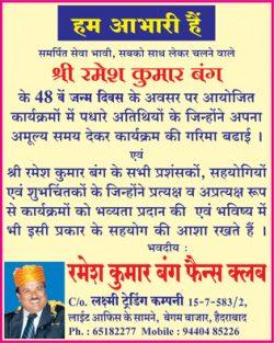Ramesh Kumar Bung 48th Birthday Abhar Ad