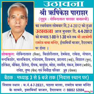 Sri Rishikesh Parashar Uthavana Ad in Hindi Milap Newspaper
