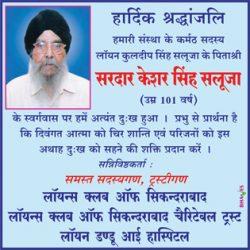 Sardar Keshar Singh Saluja Shradhanjali Ad in Hindi Milap