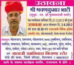Shravan Kumar Bhati Uthavana Ad in Hindi Milap