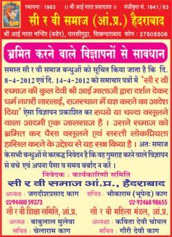 Sirvi Samaj Hyderabad Ad published on 16-4-2012 in Hindi Milap
