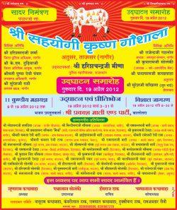 sri-sahiyogi-krishna-gowshala-ad