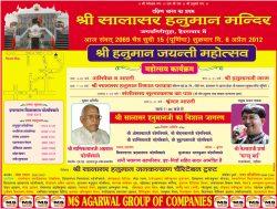 Sri Salasar Hanuman Mandir Jagatgirigutta Half Page Ad in Hindi Milap