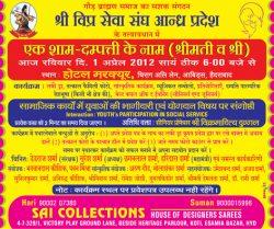 Sri Vipra Seva Sangh Andhra Pradesh Advertisement