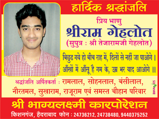 Sriram Gehlot Shradhanjali Ad in Hindi Milap Newspaper