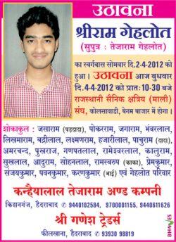 Sriram Gehlot Uthavana Advertisement in Hindi Milap Newspaper