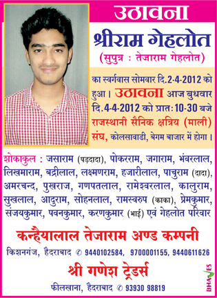 Sriram Gehlot Uthavana Advertisement in Hindi Milap Newspaper