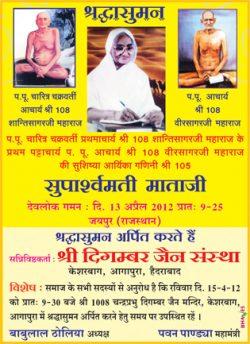 Suparshmati Mataji Shradha Suman Advertisement in Hindi Milap Newspaper