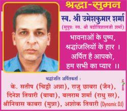 Sri Umesh Kumar Sharma Shradhanjali Ad