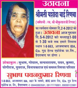Smt Yashoda Bai Rinwa Uthavana Ad in Hindi Milap Newspaper