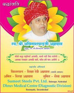 avinash-chandra-agarwal-shradhanjali-ad-12-5-12