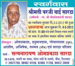 barji-bai-sarda-swargwas-ad